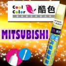 MITSUBISHI 三菱汽車專用,酷色...