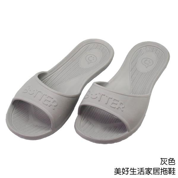 【333家居鞋館】小清新風★美好生活家居拖鞋-灰