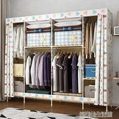 衣櫃簡易實木板式布衣櫃布藝收納加大簡約現代組裝雙人經濟型衣櫥 igo
