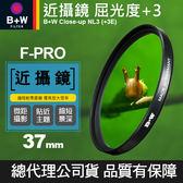 【B+W 近攝鏡】Close-up NL3 +3E 公司貨 屈光度+3 Macro 37 40.5 43 46 mm