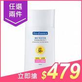 (任2件$479)碧歐斯 高效防護清涼防曬乳(40ml)【小三美日】