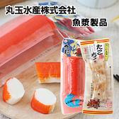 日本 丸玉水產 魚漿製品 蟹條 蟹肉 章魚條 蟹肉條 蟹肉棒 章魚棒 即食
