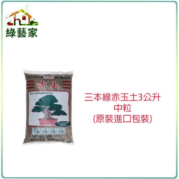【綠藝家001-AA153-3】三本線赤玉土3公升小包裝-中粒(原裝進口包裝)