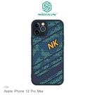 【愛瘋潮】NILLKIN Apple iPhone 12 mini、12/12 Pro、12 Pro Max 鋒尚保護殼 手機殼