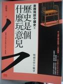 【書寶二手書T2/歷史_XEZ】歷史是個什麼玩意兒 _袁騰飛說中國史II-明朝至甲午戰爭_袁騰飛