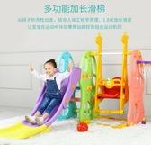 溜滑梯滑梯室內家用兒童寶寶秋千組合游樂園/場三合一小孩兒童玩具XW 快速出貨