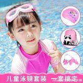 兒童泳鏡 防水防霧高清專業游泳鏡男童女童大框游泳眼鏡裝備 艾美時尚衣櫥