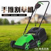 1600W電動割草機 電動家用 除草機草坪機割草機剪草機  igo 台北日光