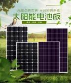 全新200w瓦單晶太陽能板太陽能電池板光伏發電系統12V家用 YXS 莫妮卡