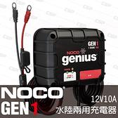 NOCO Genius GEN1水陸兩用充電器 /發電機 遊艇 拖車 船舶  船充電器 IP68防水 12V 汽車充電器