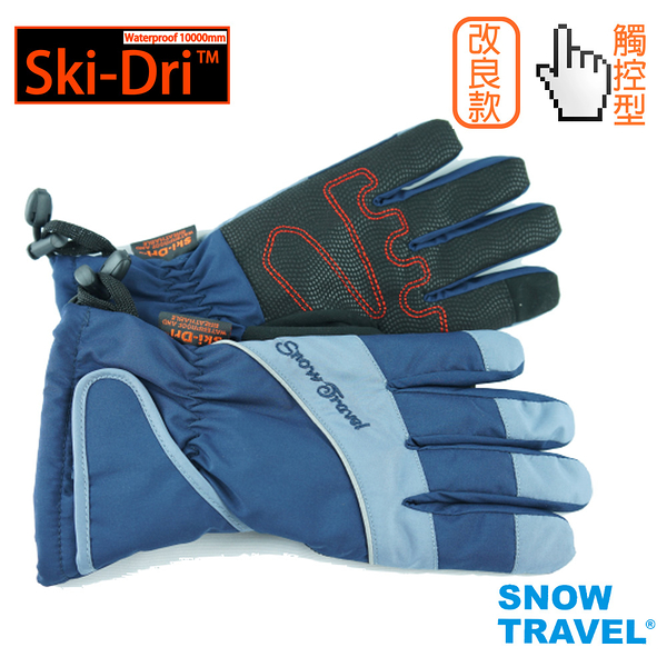 【SNOW TRAVEL】SW-AR-73/藍色/防水SKI-DRY/10000MM保暖超細纖維觸控薄手套