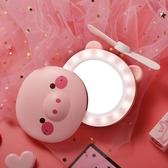 小豬美妝鏡帶燈小風扇充電迷你小鏡子女隨身便攜 青山市集