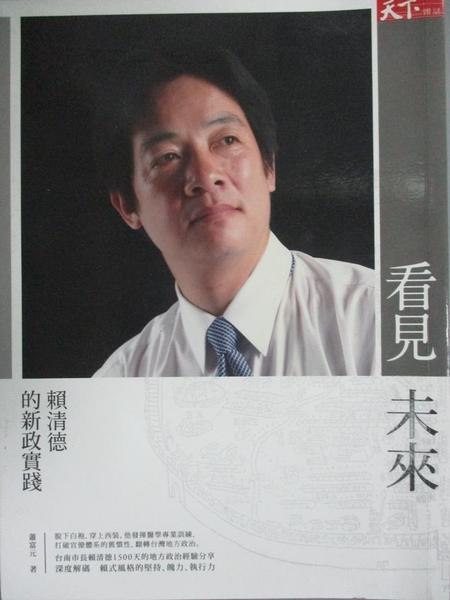 【書寶二手書T9/傳記_WDE】看見未來:賴清德的新政實踐_蕭富元