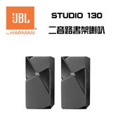 JBL 美國  STUDIO 130  二音路環繞/書架喇叭  【台灣英大公司貨】*