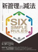 (二手書)新管理的減法:六個簡單規則,找回管理該做的事!