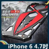 iPhone 6/6s 4.7吋 概念跑車金屬框 X雙色衝擊 專業級超跑 螺絲組合款 保護套 手機套 手機殼