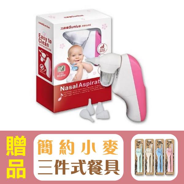 【Sunlus三樂事】電動吸鼻器SP3201,贈品:簡約小麥三件式餐具組x1