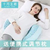 十月主題孕婦枕頭護腰側睡枕托腹用品多功能u型枕睡覺側臥枕抱枕YTL·皇者榮耀3C