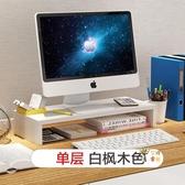 螢幕增高架 辦公室台式電腦顯示器架子增高桌面墊高底座抬高屏支架收納置物架T 3色 雙12提前購