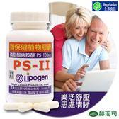 【赫而司】以色列原廠智保健PS-II植物膠囊(60顆/罐)磷脂醯絲胺酸PS