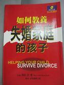 【書寶二手書T4/親子_GLR】如何教養失婚家庭的孩子_MARY ANN SHO