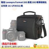 羅普 Lowepro Format 160 豪邁 160 專業相機包 公司貨 L6 LP36512 黑