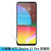 【妃航/免運】大螢膜 HTC Desire 21 Pro 滿版/全膠 超跑包膜/犀牛皮 亮/霧面 保護貼