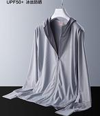冰絲防曬衣男女士夏季新款防紫外線超薄透氣皮膚衣防曬服外套 夏季狂歡