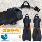 潛水蛙鞋 雙排水孔 潛水 浮潛 用 - 彈簧後帶 款-黑橘 S號