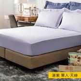 HOLA 雅緻天絲素色床包 單人 湛紫