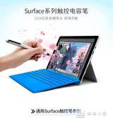 微軟平板電腦surface 3 pro 3/4/5 book/laptop觸控電容手寫筆 igo 下殺