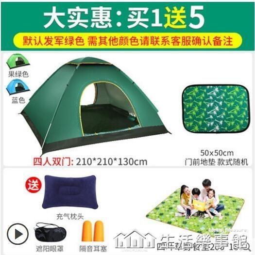 全自動速開野炊露營裝備套裝單人超輕加厚防暴雨2人情侶戶外帳篷 NMS生活樂事館