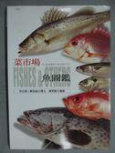 【書寶二手書T3/動植物_GJM】菜市場魚圖鑑_潘智, 賴春福