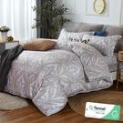 加大 182x188cm 特頂100%天絲 60s500針紗 床包四件組(兩用被套)-梅歐娜【金大器】