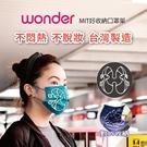 WONDER MIT好收納口罩架 WA-J07H (10入/組)
