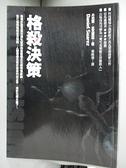 【書寶二手書T3/翻譯小說_GL7】格殺決策_丹尼爾.史瓦雷茲