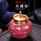 茶葉罐陶瓷琺瑯彩大號高檔一斤密封罐普洱創意家用儲物瓷罐半斤裝 台北日光