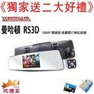 《獨家送二大好禮》 曼哈頓RS3D雙鏡頭行車記錄器-贈送16G記憶卡/三孔車座/手壓式清潔組