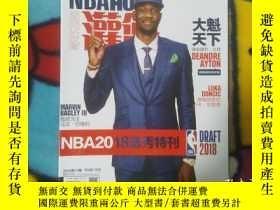 二手書博民逛書店NBA灌籃2018年11期選秀特刊罕見帶海報Y292407