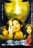 【百視達2手片】鬼來電2 (DVD)