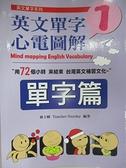 【書寶二手書T8/語言學習_H4R】英文單字心電圖解-單字篇_林士峰編