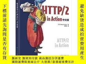 全新書博民逛書店HTTP 2in Action中文版Y168821 [美]Barry Pollard(巴裏·波拉德) 電子工業
