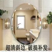 浴鏡 貼在墻上的廁所鏡子粘貼免打孔貼墻自粘洗澡間橢圓形浴室鏡壁掛鏡 DF 萬聖節狂歡