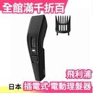 日本 PHILIPS 飛利浦 HC3508/15 插電式 電動理髮器 剪髮器 HC3402/15 更新款【小福部屋】