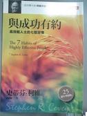 【書寶二手書T5/勵志_GLR】與成功有約-高效能人士的七個習慣_史蒂芬.柯維