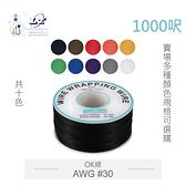 『堃喬』30AWG 1000FT / 250米 鍍銀單芯線 / OK線 最高耐溫105℃ 黑棕紅橙黃綠藍紫灰白『堃邑Oget』