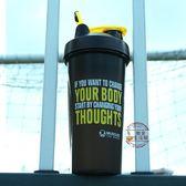 搖搖杯 蛋白粉健身運動水杯攪拌杯杯酵素杯水壺便攜刻度搖杯·樂享生活館