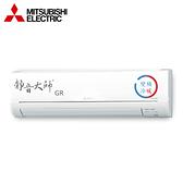 [MITSUBISHI 三菱]10-14坪 靜音大師 2級 變頻冷暖一對一分離式冷氣  MSZ-GR80NJ/MUZ-GR80NJ