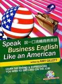 說一口流暢商務英語(附CD)