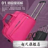 旅行包女拉桿包手提行李包男大容量旅游包袋登機箱包折疊韓版新款-快速出貨